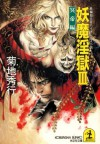 妖魔淫獄3~冥帝編~: 3 冥帝編 (光文社文庫) (Japanese Edition) - 菊地 秀行