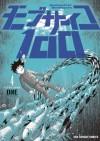 モブサイコ100(4) (裏少年サンデーコミックス) (Japanese Edition) - ONE
