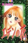 Eden No Hana: 1 - Yuki Suetsugu