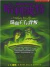 哈利波特 混血王子的背叛 (哈利波特, #6) - J.K. Rowling