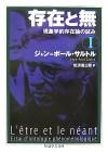 存在と無〈1〉現象学的存在論の試み [Sonzai To Mu: 1 /Genshōgakuteki Sonzairon No Kokoromi] - Jean-Paul Sartre