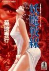 妖魔戦線 (光文社文庫) (Japanese Edition) - 菊地 秀行