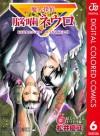魔人探偵脳噛ネウロ カラー版 6 (ジャンプコミックスDIGITAL) (Japanese Edition) - Yuusei Matsui