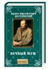 Вечный Муж - Fyodor Dostoyevsky