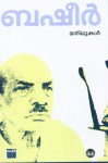 Mathilukal | മതിലുകള് - Vaikom Muhammad Basheer