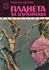 Планета за изгнаници - Ursula K. Le Guin, Урсула Ле Гуин, Катя Манчева