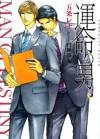 運命の男 (ショコラ文庫) (Japanese Edition) - 五条レナ, Yamimaru Enjin
