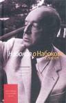 Набоков о Набокове и прочем. Интервью, рецензии, эссе - Vladimir Nabokov, N.G. Melnikov, Николай Мельников