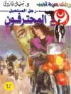 المحترفون - نبيل فاروق