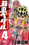 弱虫ペダル4 (少年チャンピオン・コミックス) - Wataru Watanabe, 渡辺航