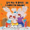 I Love to Share (korean english bilingual, korean baby books,kids books in korean, korean for beginners, hangul for beginners) (Korean English Bilingual Collection) - Shelley Admont, S.A. Publishing