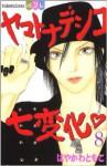 Yamato Nadeshiko Shichihenge: 8 - Tomoko Hayakawa