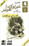 لغز وادي بوسكومب - سالي أحمد حمدي, Arthur Conan Doyle