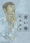 Aoi haru : Matsumoto Taiyo tanpenshu [Japanese Edition] - Taiyo Matsumoto