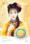 ท่านหญิงมั่นรัก - หยางกวงฉิงจื่อ, Yang Guang Qing Zi, มดแดง