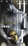 Multiple Personality Detective Psycho - The Melancholy of Nishizono Shinji (Kodansha Novels) (2002) ISBN: 4061822268 [Japanese Import] - Eiji Otsuka