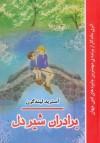 برادران شیردل - Astrid Lindgren, بهمن رستم آبادی