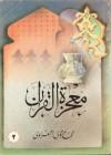 معجزة القرآن ج2 - محمد متولي الشعراوي