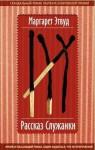 Рассказ Служанки (Bella Donna) - Anastasia Gryzunova, Маргарет Этвуд, Margaret Atwood