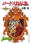 ロードス島伝説3 栄光の勇者 (角川スニーカー文庫) (Japanese Edition) - 水野 良, 山田 章博