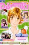 Daisuki 06/2004 - verschiedene