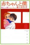 赤ちゃんと僕 8 (白泉社文庫) (Japanese Edition) - Marimo Ragawa