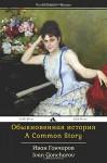 A Common Story: Obyknovennaya istorya (Russian Edition) - Ivan Goncharov
