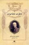 خاطرات خانه اموات - Fyodor Dostoyevsky, مهرداد مهرین
