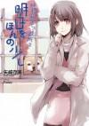 神様が用意してくれた場所2 明日をほんの少し (GA文庫) (Japanese Edition) - 矢崎 存美, Fuzzy