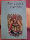 Lila Majumdar Rachanasamagra 3 - Leela Majumdar