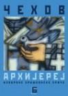 Arhijerej - izabrane hriscanske price - Anton Pavlovic Cehov