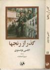 گذر از رنجها کتاب دوم سال هجده - Alexei Nikolayevich Tolstoy, سروژ استپانیان, الكسی تولستوی