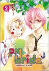 Pig Bride, Vol. 02 - Kook Hwa Huh, SuJin Kim