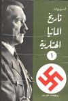 تاريخ المانيا الهتلرية - William L. Shirer, وليام شيرر, خيري حماد