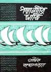 পদ্মানদীর মাঝি - Manik Bandopadhyay