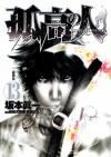 Kokou no Hito, Volume 13 - Shinichi Sakamoto
