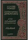 الإيمان بالقضاء والقدر - محمد بن إبراهيم الحمد