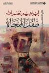 طفل الممحاة - إبراهيم نصر الله