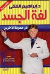 لغة الجسد - فن معرفة الآخرين - إبراهيم الفقي