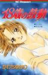 18歳の鼓動 - Yukari Kawachi