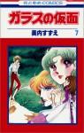 Garasu No Kamen 7 - Suzue Miuchi