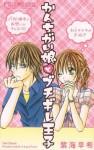 かんちがい娘とブチキレ王子 - Saki Shiumi