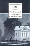 Униженные и оскорбленные - Fyodor Dostoyevsky