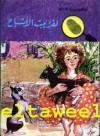 لغز بيت الأشباح - محمود سالم