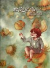 Welcome to the Magic Pool - I am Xia Keke - Vol 4 (Chinese Edition) - Peng Yi
