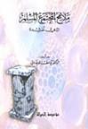 ملامح المجتمع المسلم الذي ننشده - يوسف القرضاوي