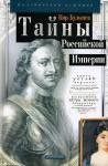 Тайны Российской Империи - Kir Bulychev, Кир Булычёв