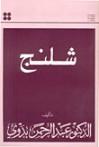شلنج - عبد الرحمن بدوي