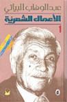 الأعمال الشعرية - عبد الوهاب البياتي
