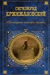 Воспоминания о будущем - Sigizmund Krzhizhanovsky, Sigizmund Krzhizhanovsky